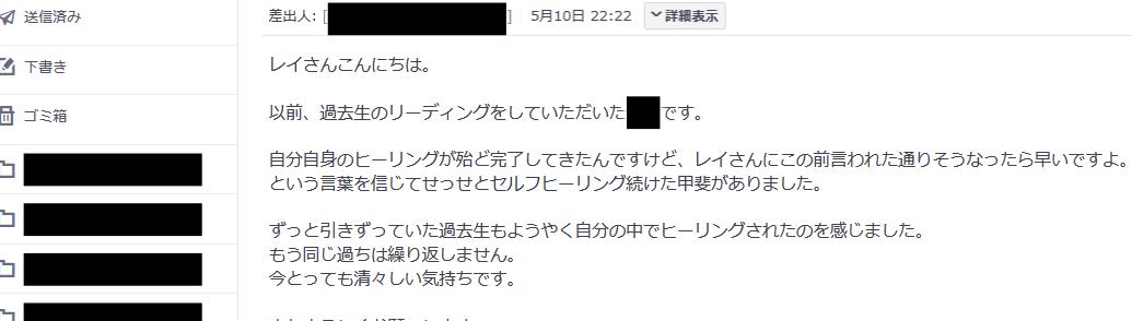 過去生鑑定を受けられたYさんの感想メール2